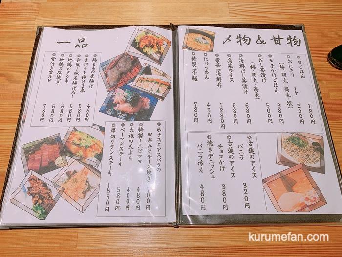 久留米市東町 魚・串料理「つぼみ」夜メニュー