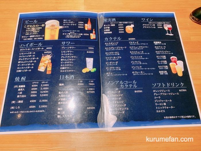 久留米市東町 魚・串料理「つぼみ」夜メニュー 飲み物・アルコール