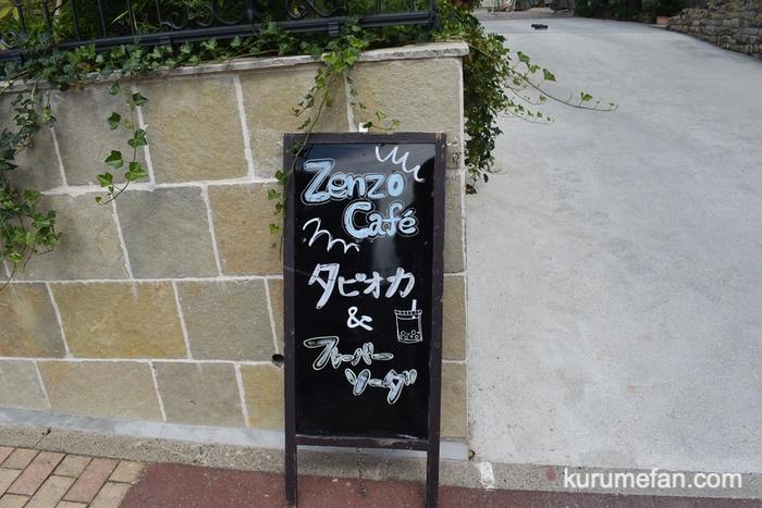 小郡市 zenzo cafe(ゼンゾウ カフェ)タピオカ&フレーバーソーダ看板