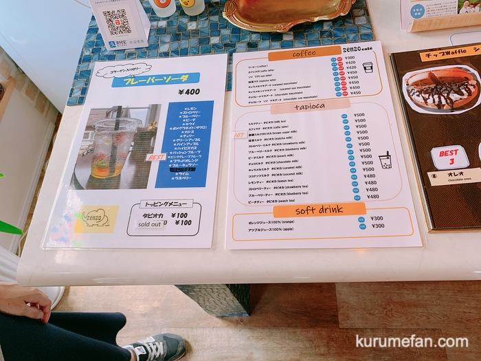 小郡市 zenzo cafe(ゼンゾウ カフェ)メニュー表 タピオカ・ドリンク