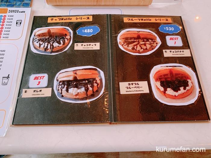 小郡市 zenzo cafe(ゼンゾウ カフェ)メニュー表 ワッフル