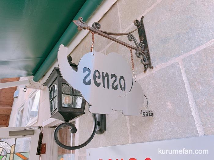 小郡市 zenzo cafe(ゼンゾウ カフェ)エンブレム