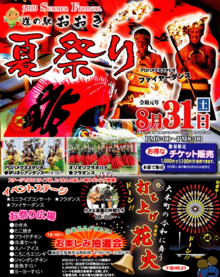 道の駅おおき 夏祭り ファイヤーダンスやフラダンス 打上花火