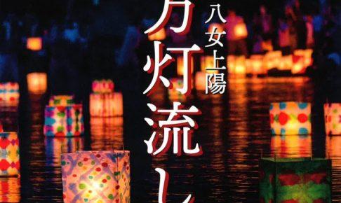八女上陽万灯流し 星野川に約300個の灯篭を流す夏の恒例行事