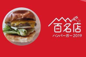 「食べログ ハンバーガー 百名店 2019」発表 !福岡は2店ランクイン