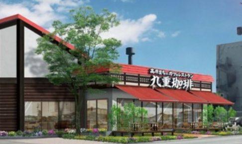 九重珈琲 筑紫野店 人気のカフェレストランが8月末オープン