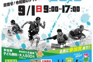 大木町 堀んぴっく2019 水上20m走、ハンギリレースなど開催!