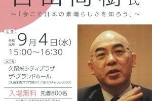 百田尚樹氏 チャリティー講演会 久留米シティプラザ ザ・グランドホール
