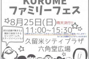 KURUME ファミリーフェス ハンドメイド・ワークショップなど約50店舗が集まる!