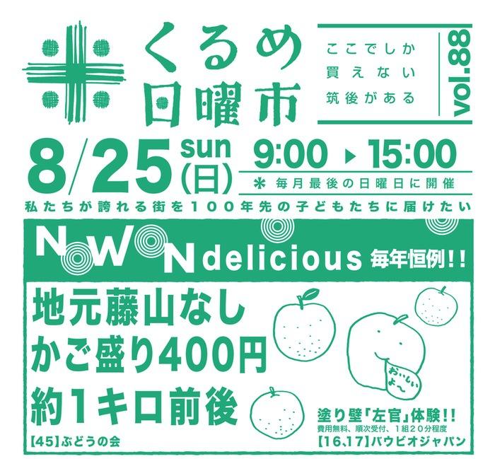 久留米市 くるめ日曜市 Vol.88