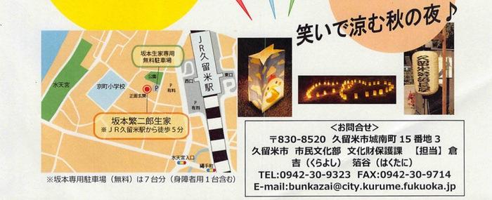 坂本繁二郎生家 紙燈籠と竹灯籠で彩られた武家屋敷で落語を楽しもう