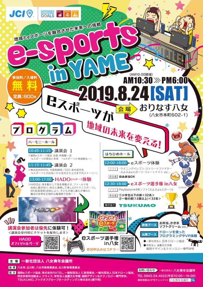eスポーツ IN 八女 eスポーツ体験コーナーや選手権開催【おりなす八女】