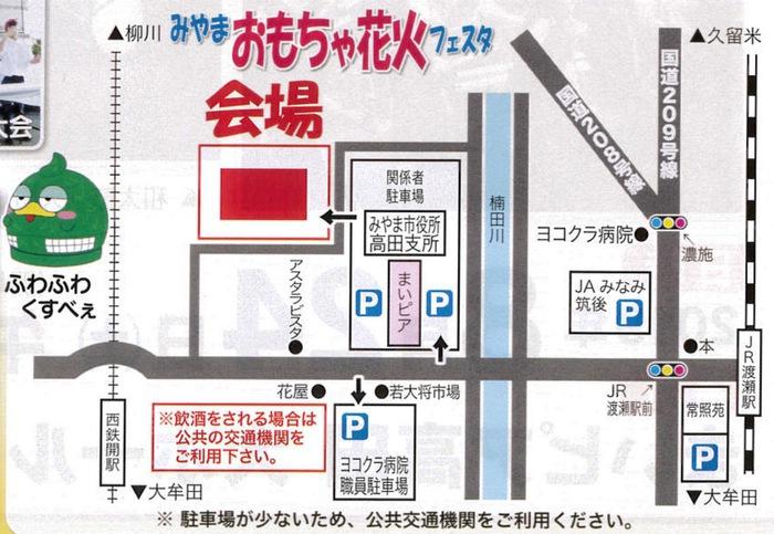 みやま おもちゃ花火フェスタ2019マップ