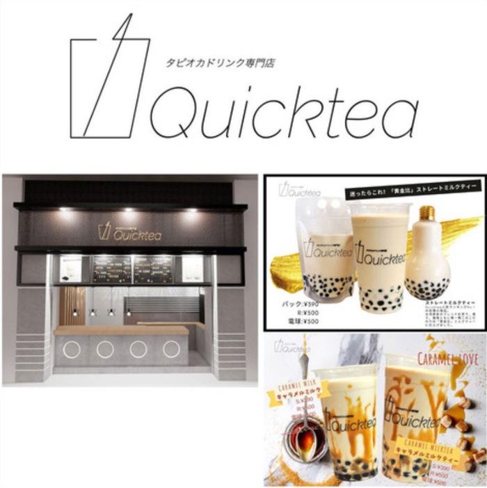 タピオカドリンク専門店『Quicktea』イオンモール大牟田にオープン
