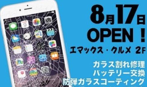 iPhone修理専門店がエマックス・クルメにオープン!iphone Puls Japan