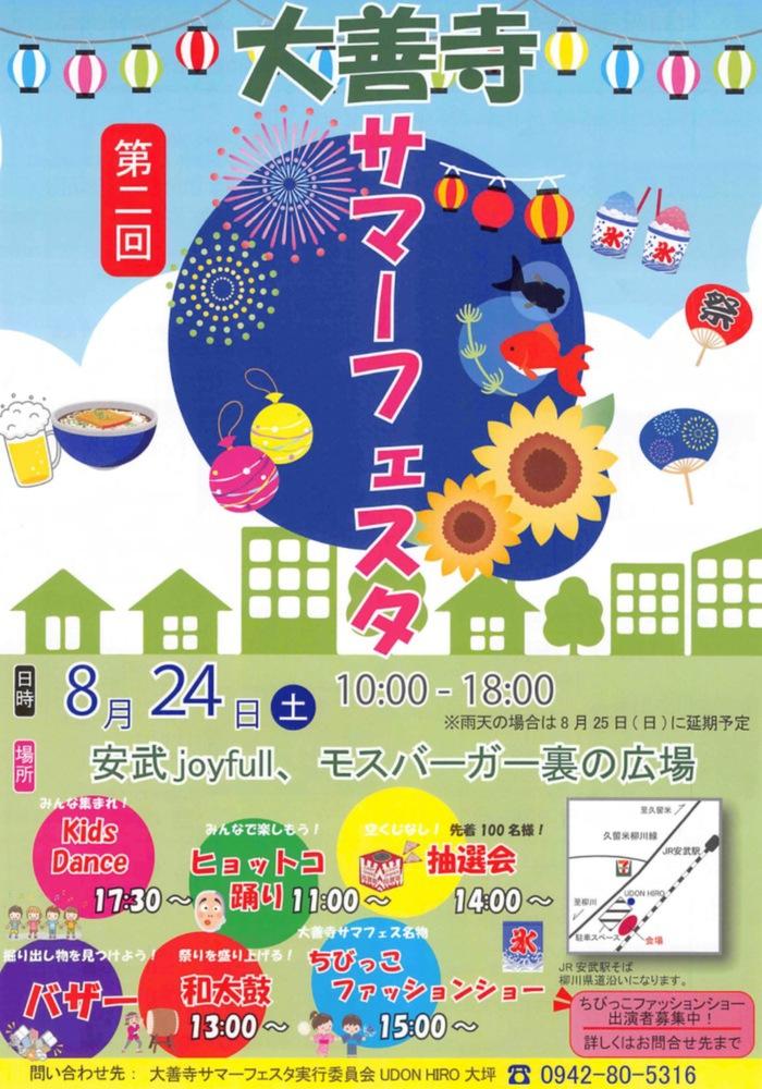 大善寺サマーフェスタ ちびっこファッションショーやバザー・抽選会など開催