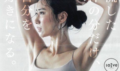 ホットヨガスタジオ ロイブ フレスポ鳥栖店 8月30日オープン【佐賀県初】