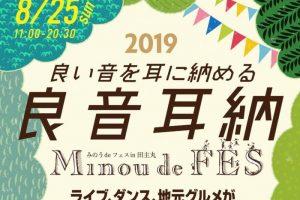 みのうdeフェス in田主丸 ライブやダンス、地元グルメも楽しめる音楽フェス