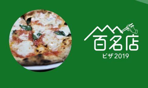 「食べログ ピザ 百名店 2019」発表!福岡は2店ランクイン