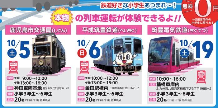 本物の列車や運転シミュレーターで列車運転体験!「鉄道の日」九州実行委員会