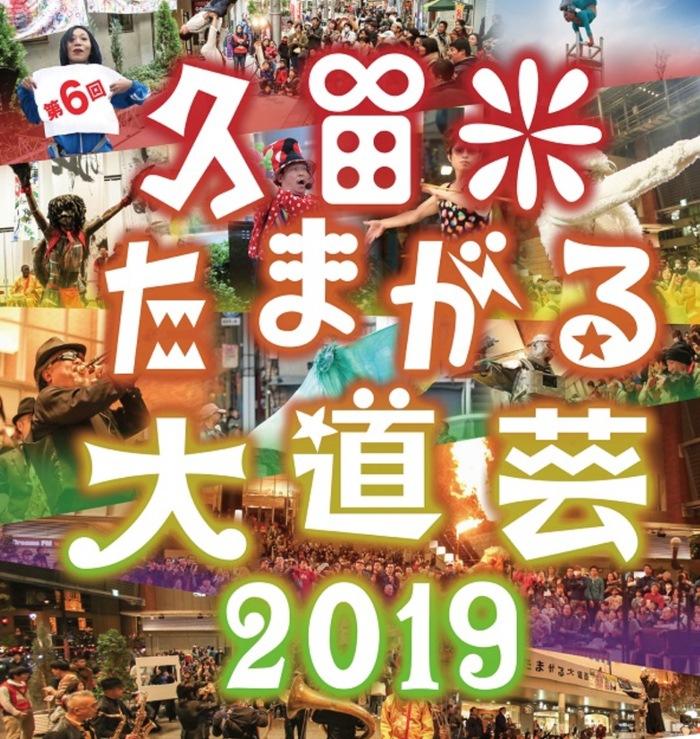 久留米たまがる大道芸2019 九州最大規模の大道芸フェス 11月開催