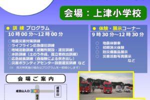 久留米市総合防災訓練 地震体験車、消火体験、防災備蓄品展示など開催