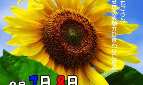 道の駅 原鶴「ひまわりフェア 2019 」16万本のひまわり!様々なイベントも