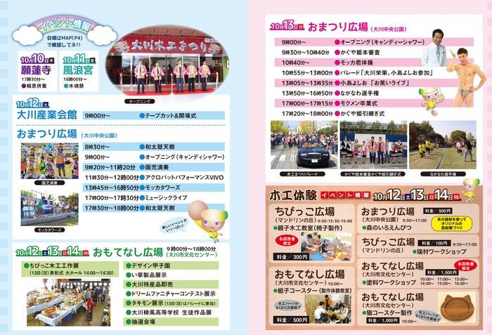 第70回大川木工まつり イベント内容