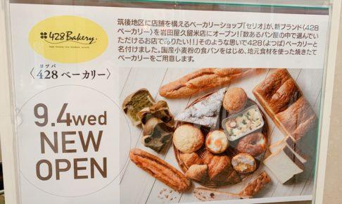 428(よつば)ベーカリー 岩田屋久留米店 9月4日オープン!