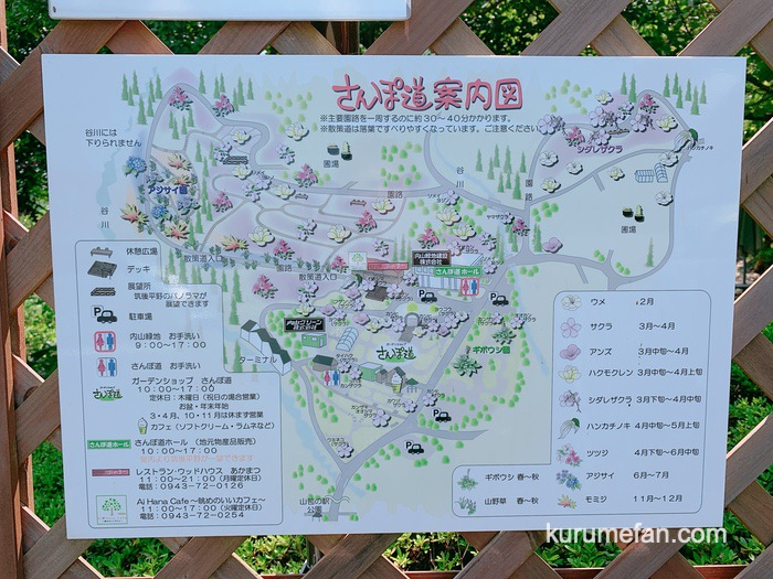 内山緑地建設株式会社敷地内 さんぽ道案内図
