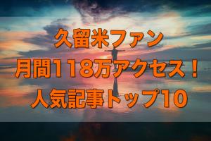 久留米ファン 2019年7月 月間118万アクセス!人気記事トップ10は!?