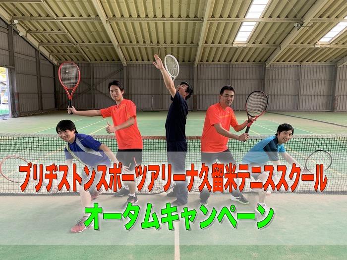 ブリヂストンスポーツアリーナ久留米 テニススクール オータムキャンペーン!