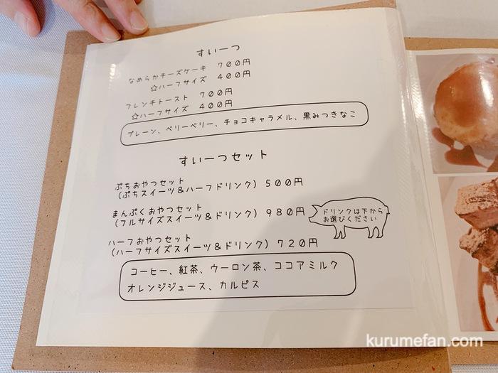 カフェ食堂 Otogi メニュー表 ごはんもの
