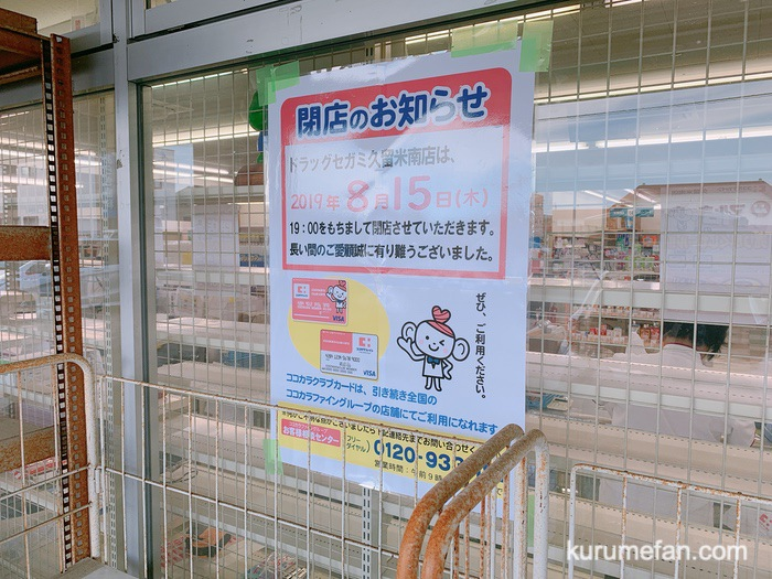 ドラッグセガミ久留米南店 8月15日をもって閉店 閉店セール