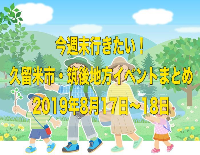 今週末行きたい!久留米市・筑後地方イベントまとめ【8/17〜18】