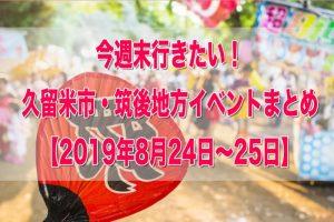 今週末行きたい!久留米市・筑後地方イベントまとめ【8/24〜25】