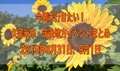 今週末行きたい!久留米市・筑後地方イベントまとめ【8/31-9/1】