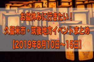 お盆休みに行きたい!久留米市・筑後地方イベントまとめ【8/10〜15】