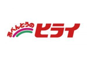 おべんとうのヒライ 鳥栖インター店 9月オープン【国道34号線沿い】