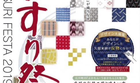 広川かすり祭 久留米絣ファッションショー、かすりんピックなど開催