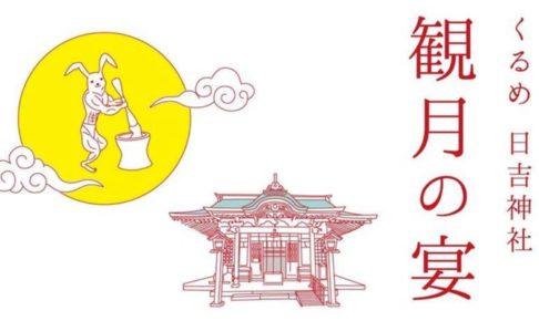 くるめ日吉神社「観月の宴」音楽ライブやMALIBUのお月見バーガー