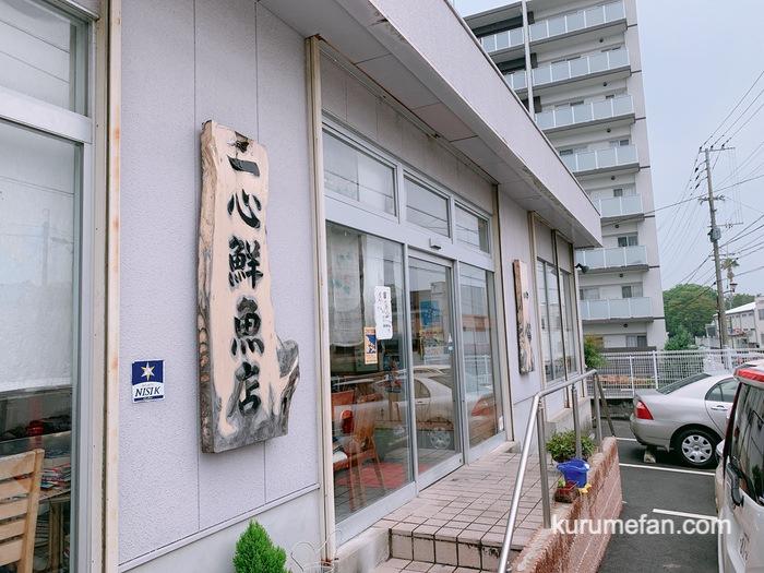 久留米市梅満町にある一心鮮魚店