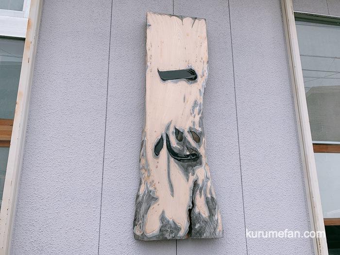 一心鮮魚店と併設してある、お寿司屋「一心(いっしん)」