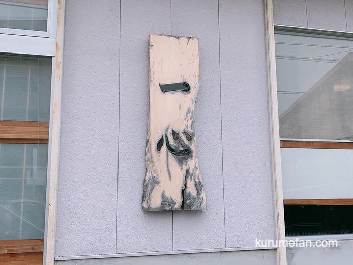 一心 久留米市梅満町にある人気のお寿司屋