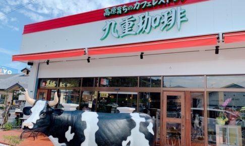 九重珈琲 筑紫野店 人気のカフェレストランが9月3日オープン