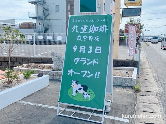 九重珈琲 筑紫野店 9月3日グランドオープン