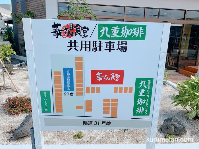 九重珈琲 筑紫野店 共用駐車場
