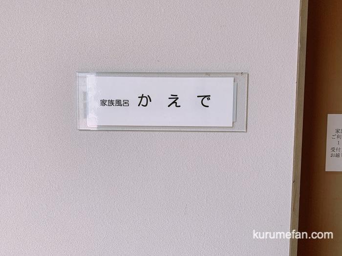 黒木温泉 くつろぎの湯 和風家族風呂(かえで)