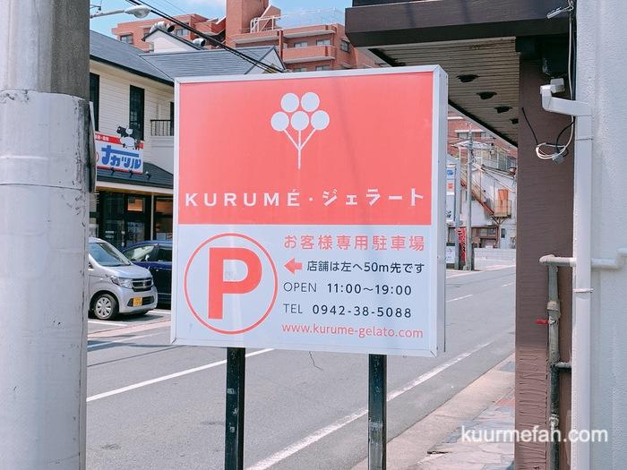 KURUMEジェラートカフェ(久留米ジェラートカフェ)駐車場看板