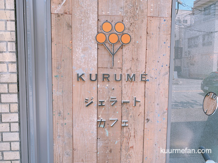 KURUMEジェラートカフェ(久留米ジェラートカフェ)店舗看板